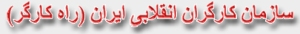 سازمان کارگران انقلابی ایران - راه کارگر